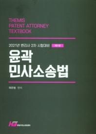 윤곽 민사소송법(2021)