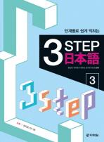 단계별로 쉽게 익히는 3 STEP 일본어. 3