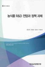 농식품 R&D 전망과 정책 과제
