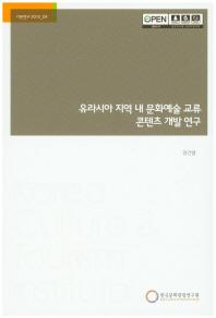 유라시아 지역 내 문화예술 교류 콘텐츠 개발 연구