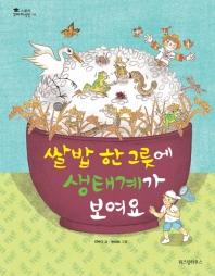 쌀밥 한 그릇에 생태계가 보여요