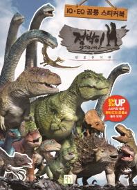 IQ·EQ 공룡 스티커북: 점박이 한반도의 공룡2