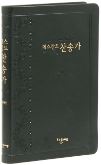 데스칸트 찬송가(검정)(대)(무색인)(PU)(새찬송가645곡)