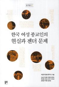 한국 여성 종교인의 현실과 젠더 문제