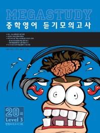 메가스터디 중학영어 듣기모의고사 20회 Level. 3(2014)