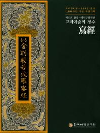 고려예술의 정수 사경