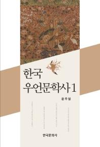 한국 우언문학사. 1