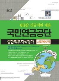 국민연금공단 종합직무지식평가(사회복지직)(6급갑 신규직원 채용)(2014)
