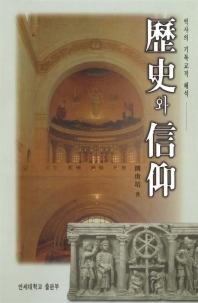 역사와 신앙