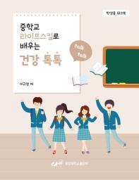 중학교 라이프 스킬로 배우는 건강톡톡(학생용 워크북)