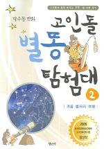 고인돌 별똥 텀험대 2(겨울 별자리 여행)