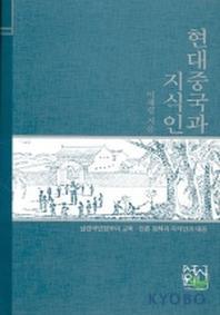 현대중국과 지식인