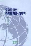 주요국가의 경제모형과 경제학