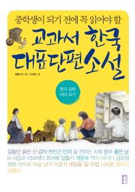 중학생이 되기 전에 꼭 읽어야 할 교과서 한국 대표 단편 소설