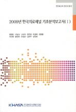 2009년 한국의료패널 기초분석보고서. 1