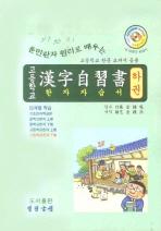 훈민한자 원리로 배우는 한자자습서 (하권)(고등)