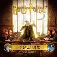 해리포터 무비스크랩북: 주문과 마법