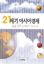 21세기 아시아경제