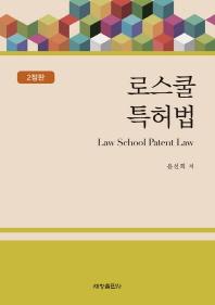 로스쿨 특허법(2정판)