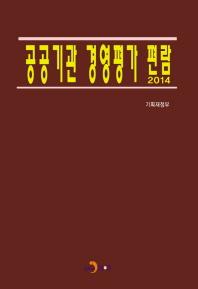 공공기관 경영평가 편람(2014)