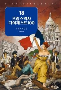 프랑스역사 다이제스트 100