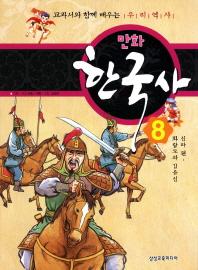 만화 한국사. 8: 신라 편