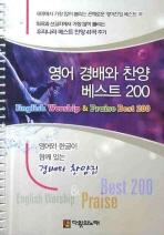 영어 경배와 찬양 베스트 200 (큰글씨)