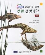 교양인을 위한 생명과학(캠벨)(3판)(2011)
