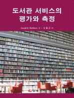 도서관 서비스의 평가와 측정