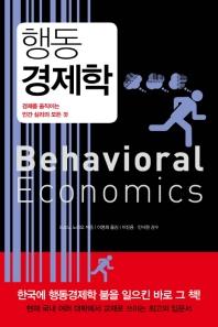 행동경제학(리커버 에디션)