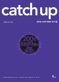 Catch Up 2011년 소비자 트렌드 읽기(하)