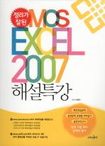 정리가 잘된 MOS EXCEL 2007 해설특강