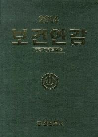 보건연감(2014)
