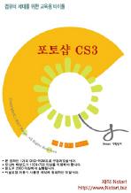 포토샵 CS3(DVD)