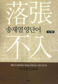 송재열 영단어: 낙장불입하라(수능기출 편)