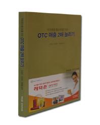약국경영 활성화를 위한 OTC 매출 2배 늘리기