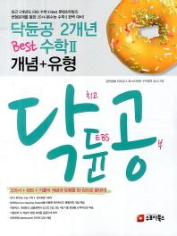 닥듄공 2개년 Best 수학2 개념 유형(2014 신수능 대비)