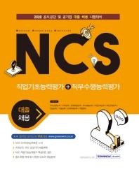 NCS 직업기초능력평가+직무수행능력평가(2020)