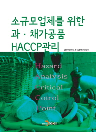 소규모 업체를 위한 과·채가공품 HACCP관리