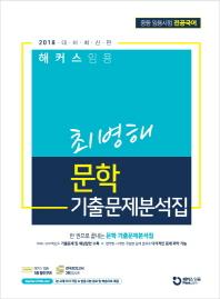 해커스 임용 최병해 문학 기출문제분석집(2018)