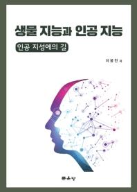 생물 지능과 인공지능