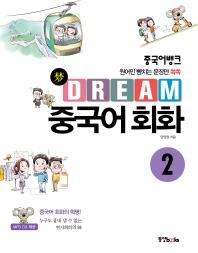 중국어뱅크 Dream 중국어 회화. 2