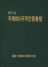 국제ISO규격인증총람(2016)