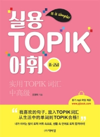 실용 TOPIK 어휘(중.고급)