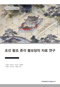 조선 왕조 존각 봉모당의 자료 연구