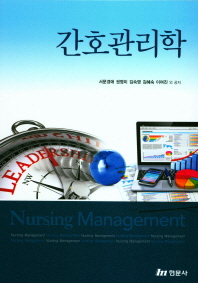 간호관리학