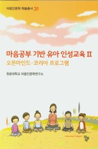 마음공부 기반 유아 인성교육. 2