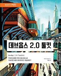 데브옵스 2.0 툴킷
