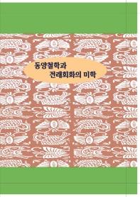 동양철학과 전래회화의 미학