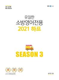 유일한 소방영어 전용 하프 Season. 3(2021)